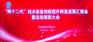 """集成模块化窑衬节能技术荣获中国建筑材料联合会 """"两个二代""""技术装备创新提升研发攻关优秀成果奖!"""